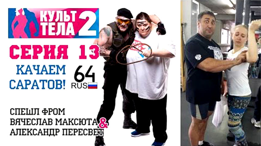 "The thirteenth episode of the project ""Cult of Body-2"": a master class from the strongest man in Russia"