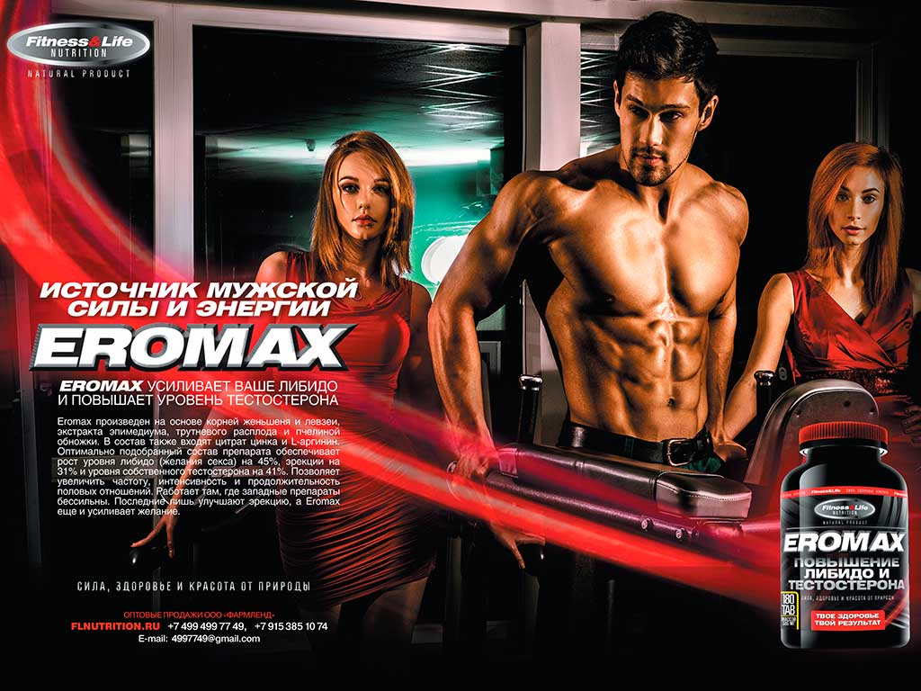 EROMAX – повышение уровня либидо и тестостерона