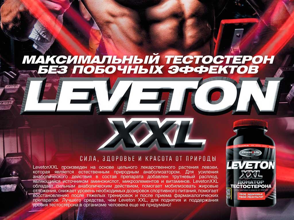 LEVETON XXL– мировое открытие в поддержании тестостерона