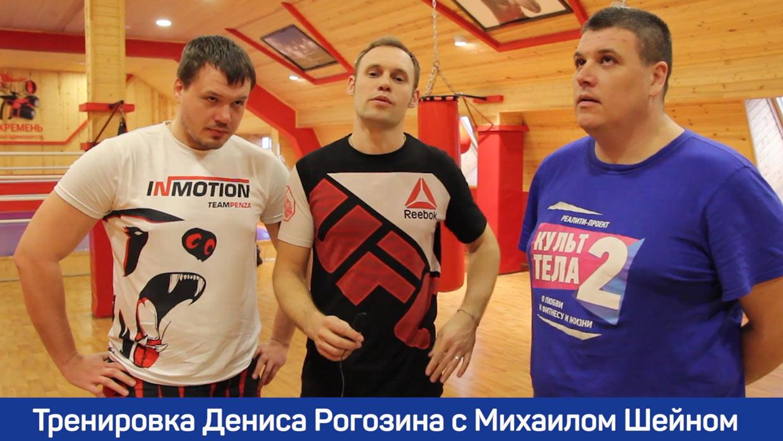 Спецвыпуск проекта «Культ Тела-2»: новое испытание для Дениса Рогозина