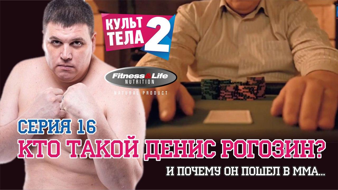 Шестнадцатый эпизод проекта «Культ Тела-2». Денис Рогозин на ринге и в жизни