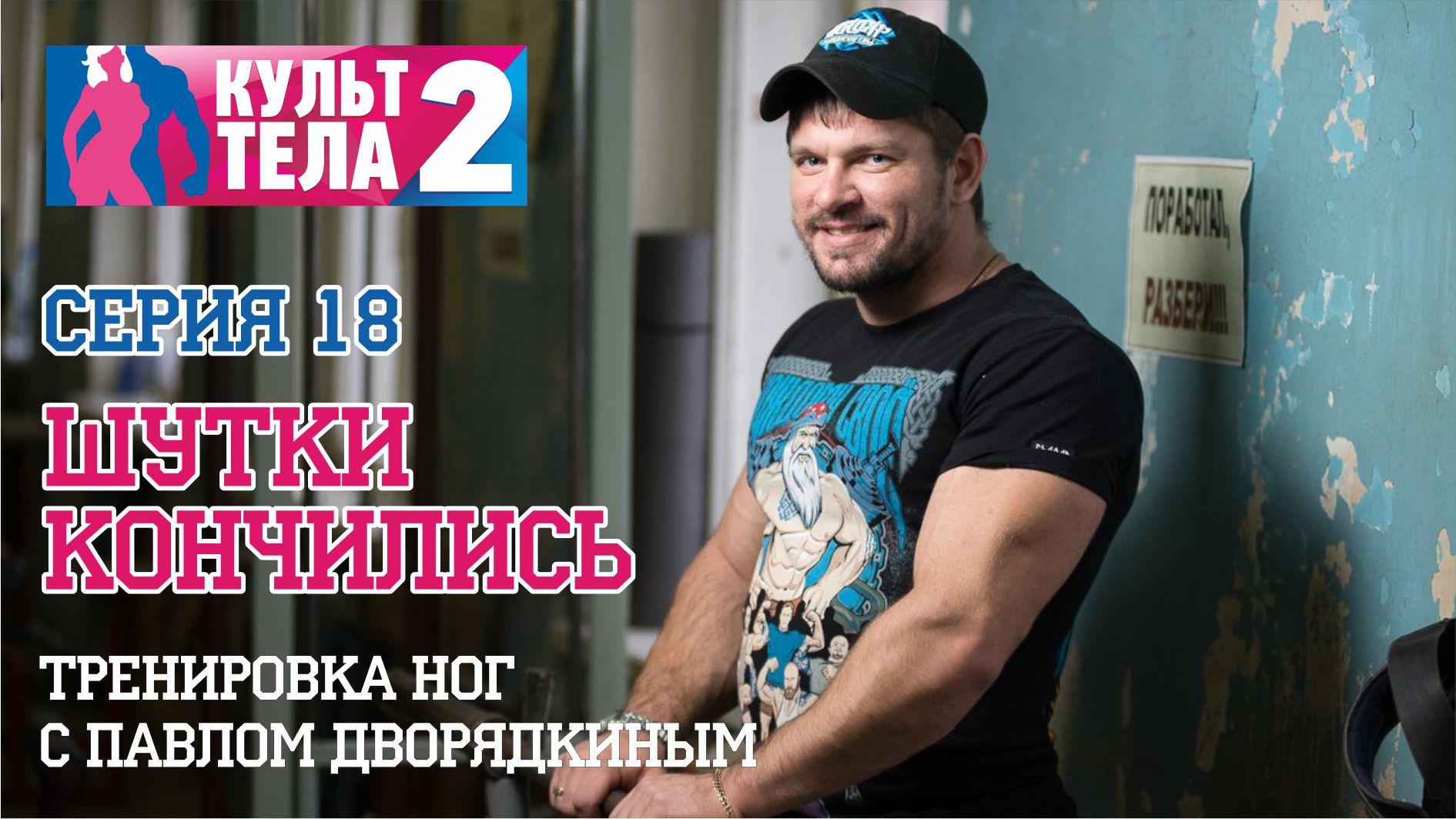 18 эпизод проекта «Культ Тела-2». Тренировка с Павлом Дворядкиным